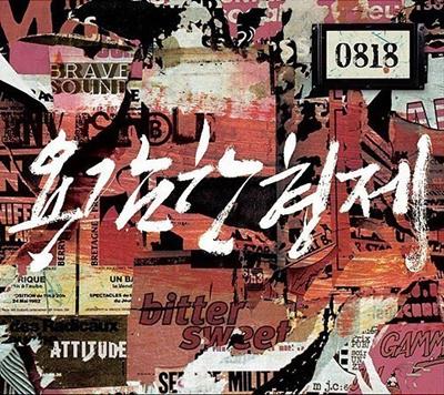 BRAVE BROTHERS - Attitude (1st Mini Album) 1CD + Free gift