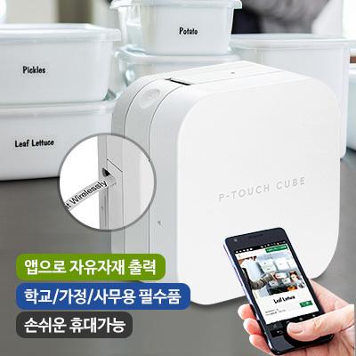[직구핫딜]  Brother 브라더 라벨프린터 PT-P300BT  추천!!
