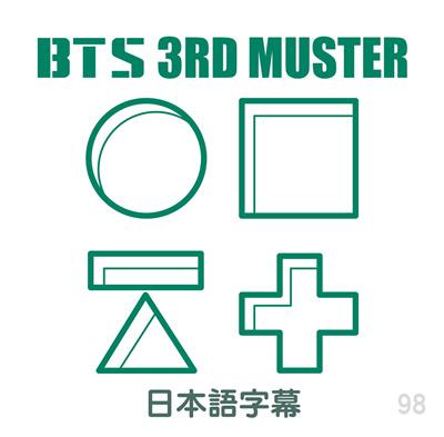 BTS 3RD MUSTER 日本語字幕
