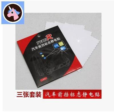 Qoo10 - Car stickers posted three sticks of the annual inspection paste  static...   Automotive   Ind.. 3f05c971e2cfd