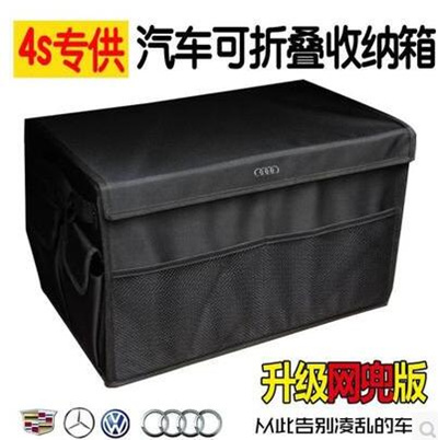 Qoo10 car storage box car trunk storage box bmw audi for Mercedes benz car trunk organizer