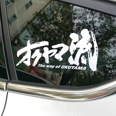 Car styling japanese word car stickers and decals for toyoto honda nissan mazda lexus mitsubishi