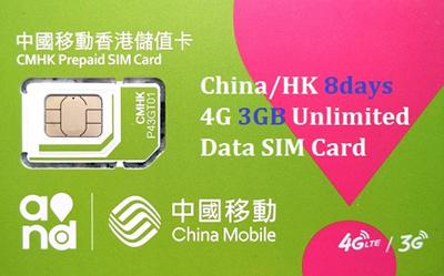 China/Hong Kong 8 days 4G 3GB Unlimited Data SIM Card(Can use Facebook  WhatsappGoogleFacebook etc)