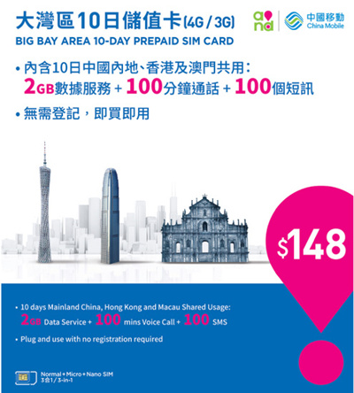 China/Hong Kong/Macau 11 Days 4G 3GB +100 Mins Calls/SMS +Unlimited  Data(Free SIM Adapter)