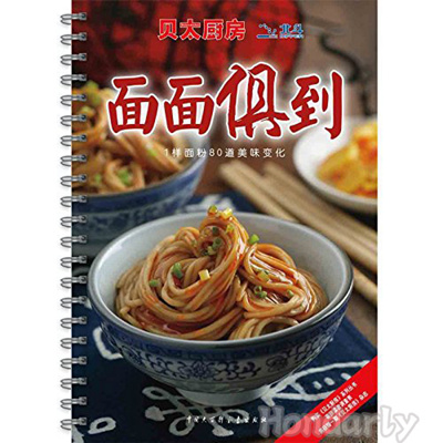 Qoo10 chinese food dishes book chinese pastachinese cooking book chinese food dishes book chinese pastachinese cooking book for cooking food recipes forumfinder Choice Image