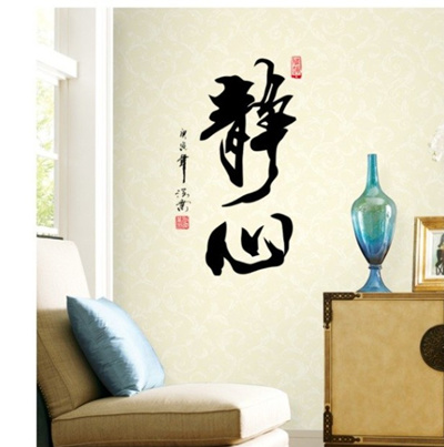 qoo10 - chinese inspirational quotes-wall stickers-success-self