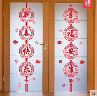 Qoo10 Chinese New Year Chinese New Year Living Room Wall