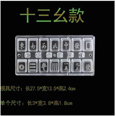 CNY Mahjong Tiles Agar Agar Jelly Cake Mold