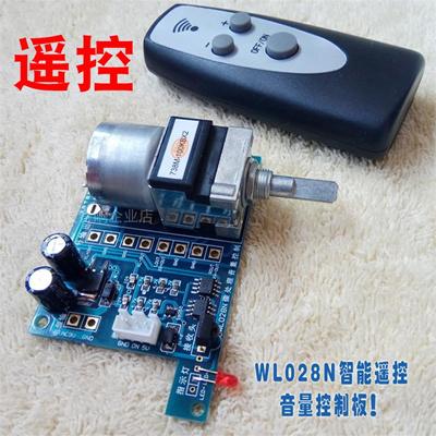 Control panel / audio amplifier remote control electric volume control panel