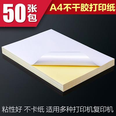 Create A4 smooth Matt self-adhesive paper label adhesive Laser Jet print  blank stickers