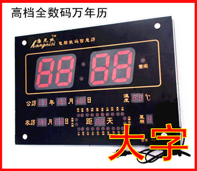 Qoo10 Creative Large Digital Wall Clock Small Solar Calendar Mute