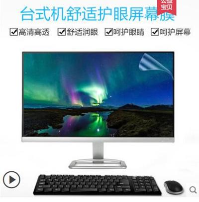 big sale 8883c 2036b Desktop monitor screen protector computer 23.6 inch eye protection 19  radiation 22 screen cover 21.5