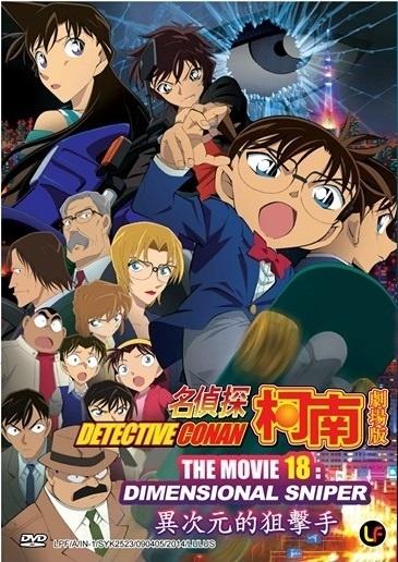 Qoo10 - Conan Movie 18 : CD & DVD