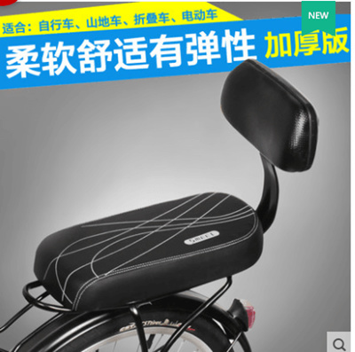 Duo Hyun Bike Rear Cushion Manned Mountain Bike Rear Seat Cushion Electric Car Comfortable Child Sea