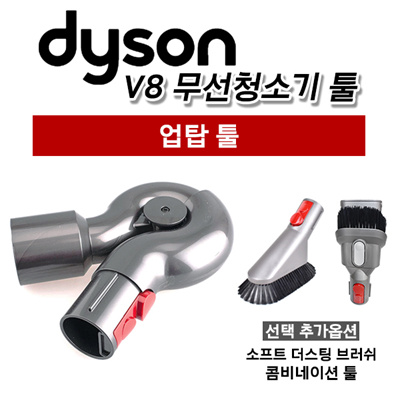qoo10 coupon price 27 dyson dyson v8 cleaner up top tool adapter u home electronics. Black Bedroom Furniture Sets. Home Design Ideas