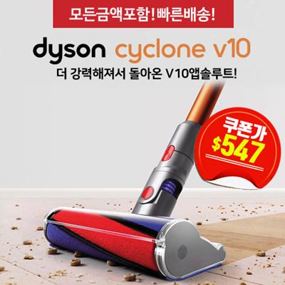 Dyson[Dyson] Cyclone V10 Absolute (Copper-Nickel)