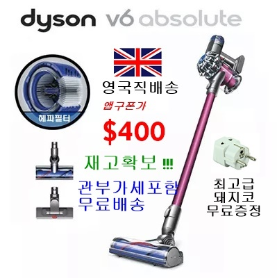 qoo10 dyson v6 absolute coupon extra discounts shipping included korea home appliances. Black Bedroom Furniture Sets. Home Design Ideas