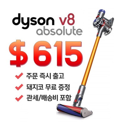 qoo10 dyson v8 absolute coupons price 659 uk shipping vat included fre home appliances. Black Bedroom Furniture Sets. Home Design Ideas