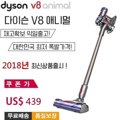 qoo10 dyson v8 animal coupon 439 free shipping van s included vat home electronics. Black Bedroom Furniture Sets. Home Design Ideas