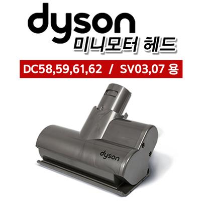 Qoo10 dyson vacuum cleaner mini motorized head free for Dyson mini motorized tool uses
