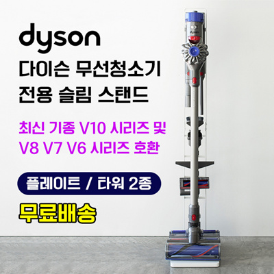 DysonYamazaki Dyson cordless cleaner stand 3559 / Simple and clean slim  holder / cleaner tool storage / bracket charge / Japan Free Shipping / V10  OK