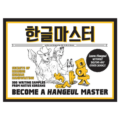 Easy Learn Korean _ Become a Hangeul Master: Learn to Read and Write Korean  Characters (English)