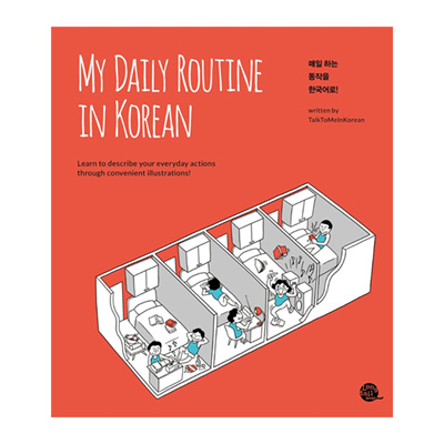 Easy Learn Korean _ My Daily Routine in Korean (English)