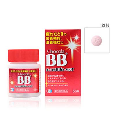 Eisai Chocola Bb Royal T 168 Tablet Fat Metabolism Slim 168 Tablets Japan E70