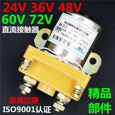 Electric tricycle accessories 24V36V48V60V72V DC contactor relay direct  current contactor