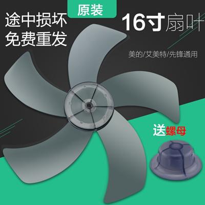 Emmett Fan Parts Blade 16 Inch 400mm Floor Transpa Blades