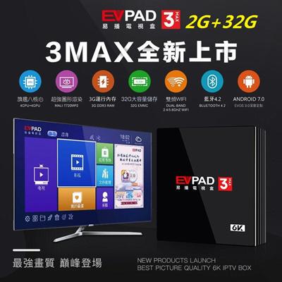 EVPADEVPAD Max 2G+32G Latest Version Bluetooth Smart TV Box Android Set Top  Box Free iptv permanent