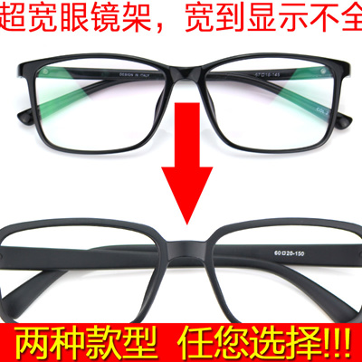 Qoo10 - Extra wide Black Frame TR90 frames the face glasses face for ...