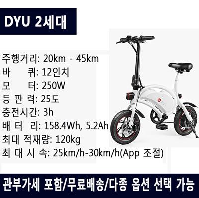 37e40f80fd8 Qoo10 - F-wheel D1 DYU Smart folding electric bicycle / 36V 350W / 4400mAh  / u... : Sports Equipment