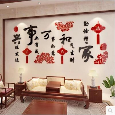 Amazing Family Harmony 3D Acrylic Chinese Wind Home Decoration Wall Sticker