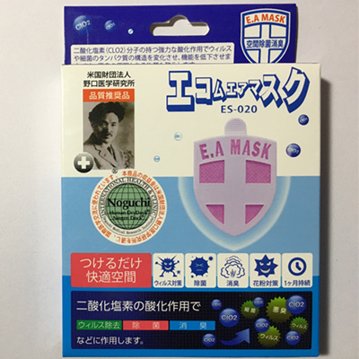 1 faq Original air For health 1 Pcs Purification Mask Effective japanese Months e Medal a Guardian