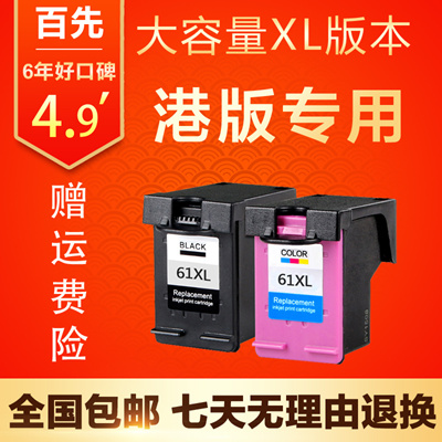 For HP Officejet 4630 2620 2540 HP1510 printer ink cartridge HP61 black and  white