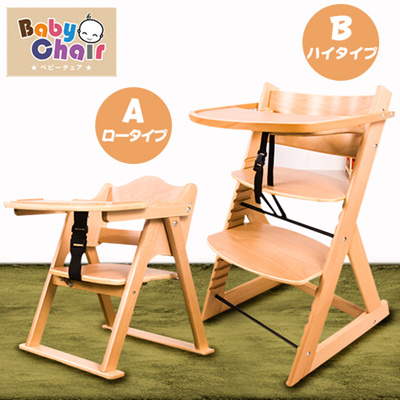 qoo10 free shipping baby chair baby chair high chair with