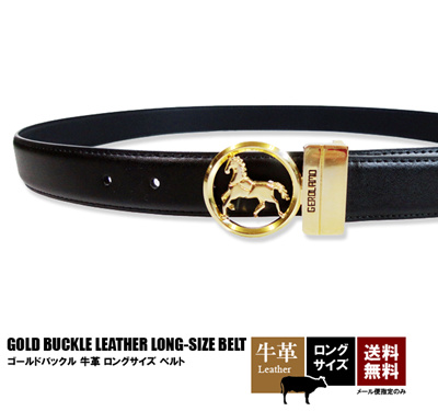 Free shipping】 Long size gold buckle cowhide belt ■ Yu [Related key words]  men's gentleman belt business black thin width large size LL size
