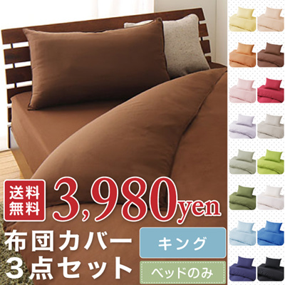 Qoo40 Futon Cover 40 Points Set Bed Type King Bed Sheet Northern Unique Futon Cover Set With Pillows
