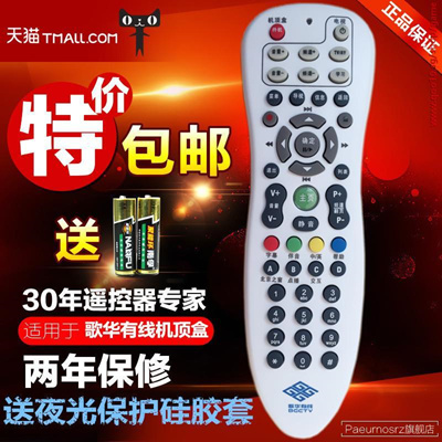 Gehua cable Beijing Gehua cable TV HD set-top box remote control with  learning function limits in Be