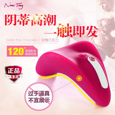 Germany Nomi Tang Chocolate Mini Smart Touch Egg USB Charging