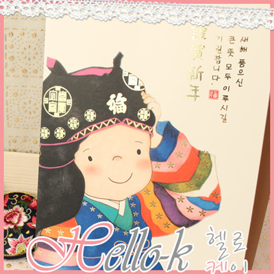 Qoo10 happy new year korean traditional card new year greeting happy new year korean traditional card new year greeting gift letter card childrens day m4hsunfo
