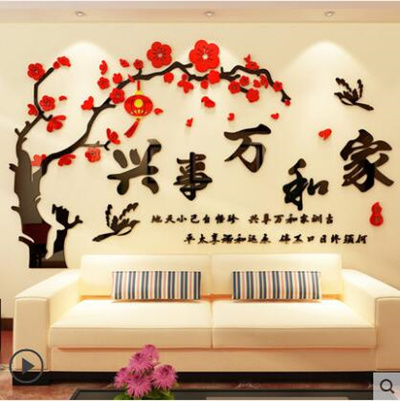 Harmony Brings Wealth Home Decoration 3D Acrylic Wall Sticker
