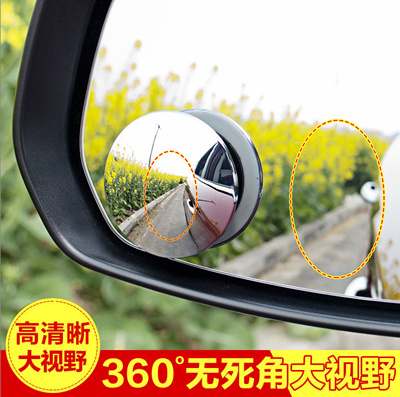 Hd Adjule Small Round Mirror Blind Spot Wide Angle Lens Reversing