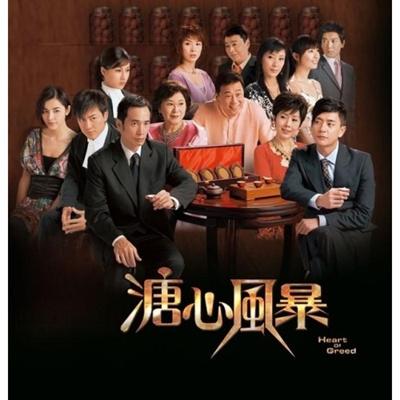 Qoo10 - HK TVB Drama: Heart of Greed 溏心风暴 : CD & DVD
