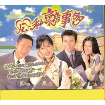 Qoo10 - HK TVB Drama: In the Realm of Success 公私恋事多