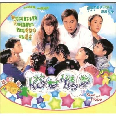 Qoo10 - HK TVB Drama: Seed of Hope 俗世情真 : CD & DVD
