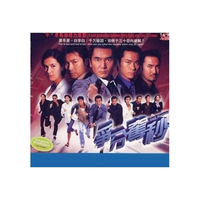 Qoo10 - HK TVB Drama: Split Second 争分夺秒 : CD & DVD