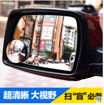 Infinity Car Small Round Mirror 360 Degree Wide Angle Mirrors Rear Parking汽车小圆