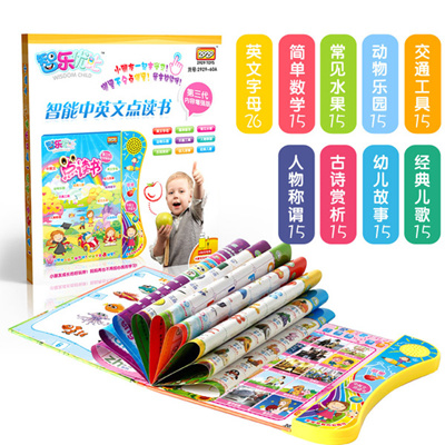 instock! self reading books with english and chinese version audio  electronic book kids learning